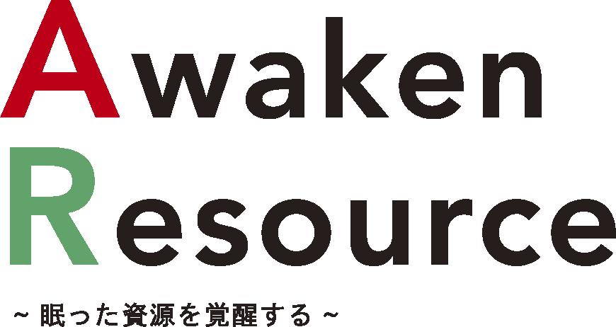 Awaken Resource -眠った資源を覚醒する-
