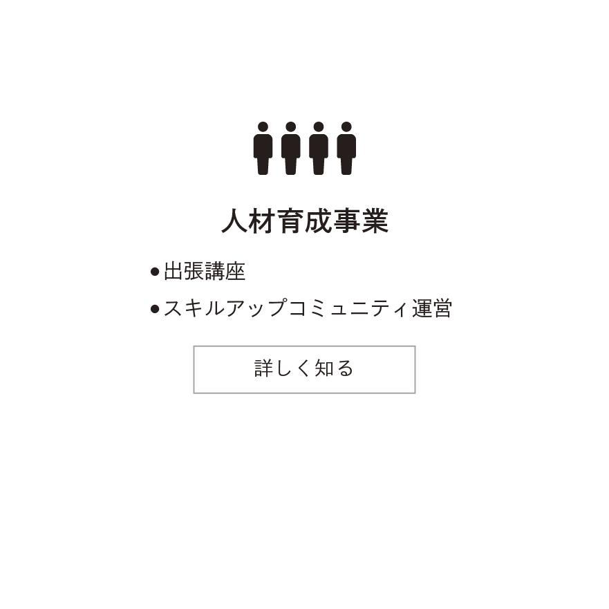top_service_ikusei